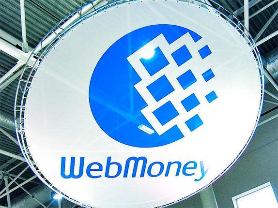 WebMoney возобновляет работу в Украине